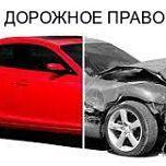 Дорожное право Германии,ДТП в Германии,ущерб при ДТП,страховая не платит,адвокат по ДТП